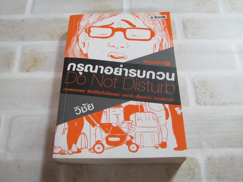 กรุณาอย่ารบกวน Do Not Disturb พิมพ์ครั้งที่ 4 วิชัย เขียน