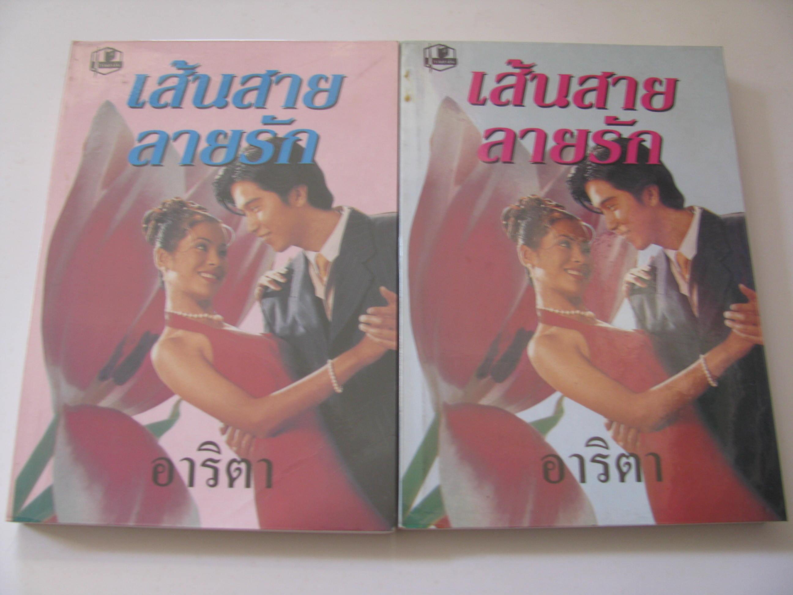 เส้นสายลายรัก (2 เล่มจบชุด) อาริตา เขียน