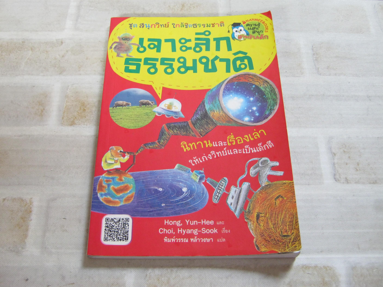 หนังสือชุดสนุกวิทย์ ใกล้ชิดธรรมชาติ เจาะลึกธรรมชาติ Hong, Yun-Hee & Choi, Hyang-Sook เขียน พิมพ์วรรณ หล้าวงษา แปล (จองแล้วค่ะ)
