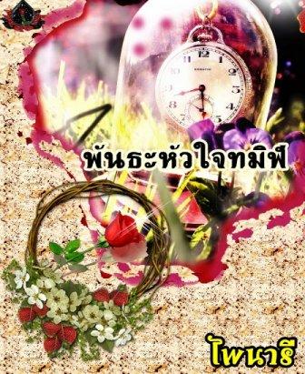 E-book พันธะหัวใจทมิฬ / ไพนารี Bestseller