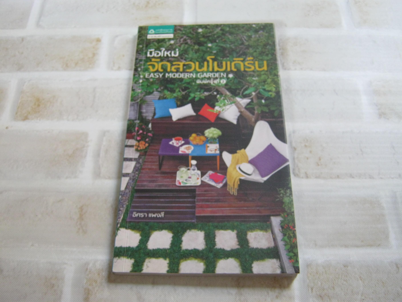 มือใหม่จัดสวนโมเดิร์น (Easy Modern Garden) พิมพ์ครั้งที่ 2 โดย อิศรา แพงศรี