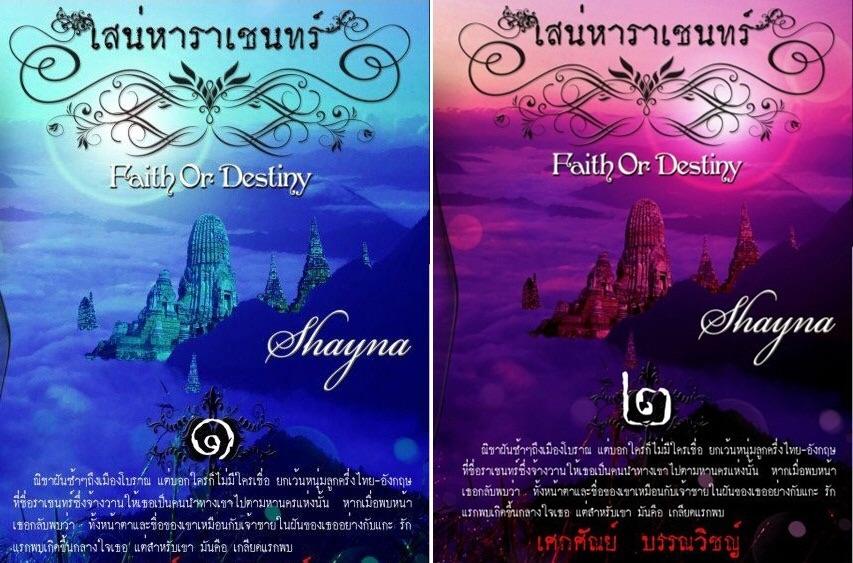 เสน่หาราเชนทร์ 1-2 เล่มจบ / Shayna สนพดอกหญ้า หนังสือใหม่