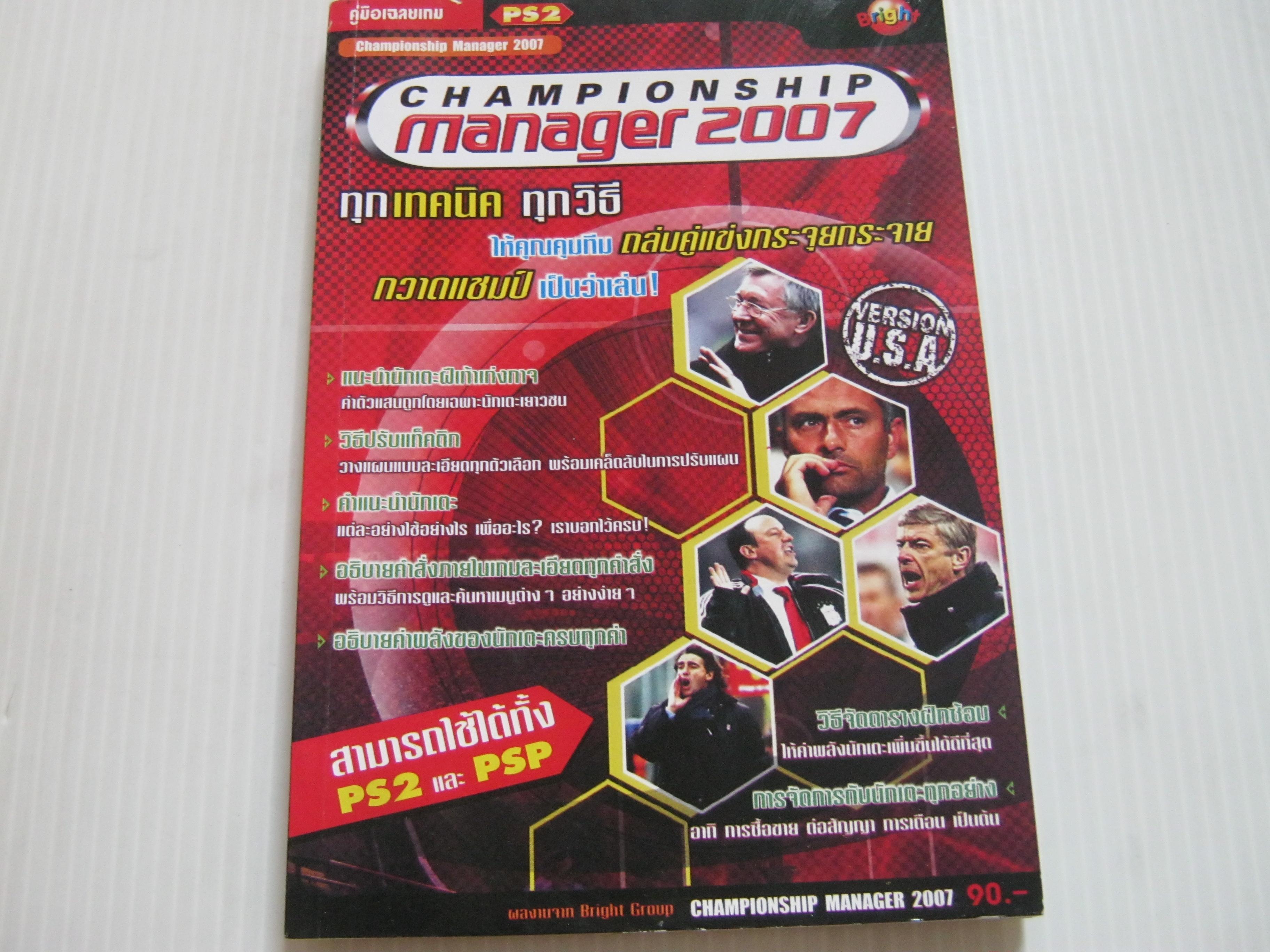 คู่มือเฉลยเกม PS2 CHAMPIONSHIP manager 2007