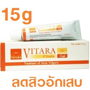VITARA Clinda-Gel 15g เจลใสแต้มสิว ดีกว่าแบบน้ำ ช่วยลดการอักเสบของสิว และป้องกันการเกิดรอยดำ - หลอดใหญ่
