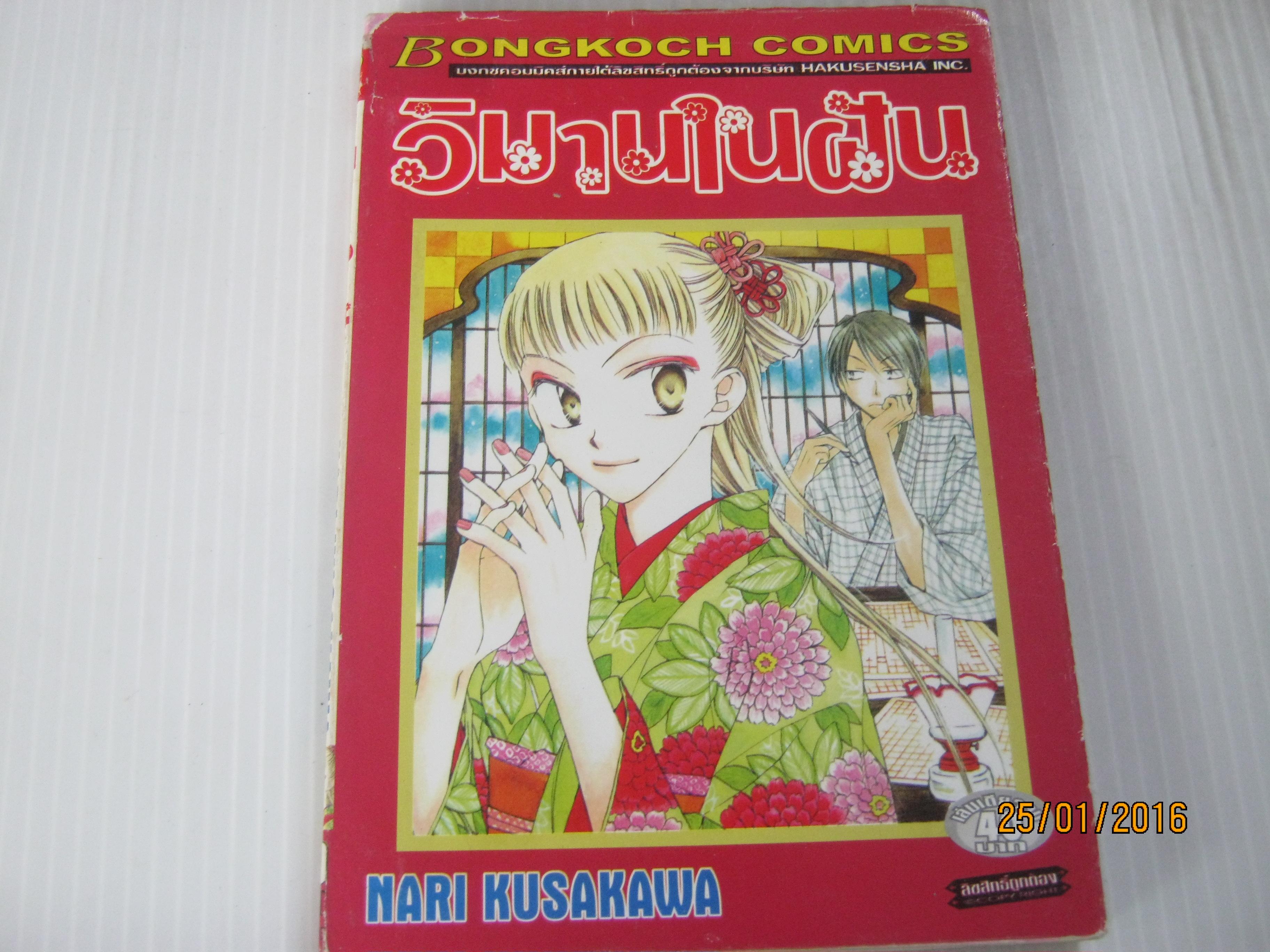 วิมานในฝัน เล่มเดียวจบ Nari Kusakawa เขียน