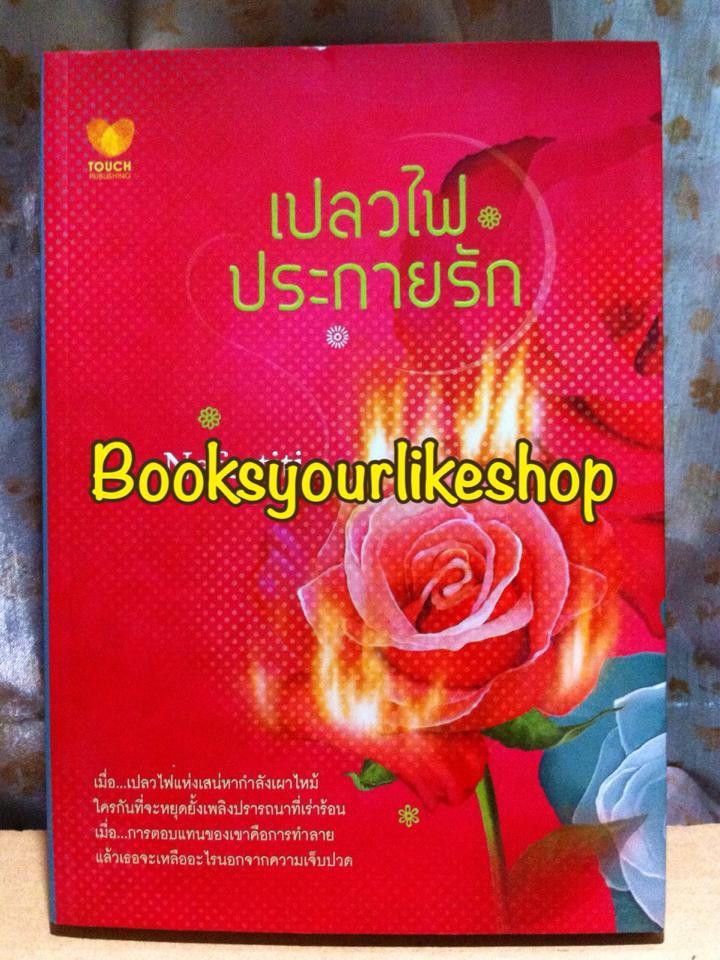 เปลวไฟประกายรัก / Nefertiti สนพ Touch Publications หนังสือใหม่ *** สนุกค่ะ ***