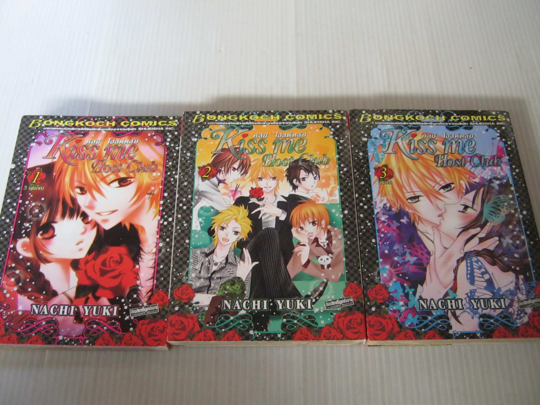 Kiss me Host Club คิสมี โฮสต์คลับ ครบชุด 3 เล่มจบ Nachi Yuki เขียน