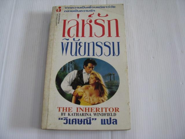 เล่ห์รักพินัยกรรม (The Inheritor) Katharina Windfield เขียน วิเศษณี แปล