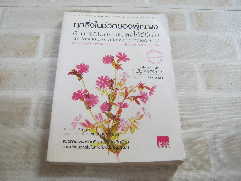 ทุกสิ่งในชีวิตของผู้หญิงสามารถเปลี่ยนแปลงให้ดีขึ้นได้ฯ นัม อิน ซุก เขียน ภัททิรา แปล