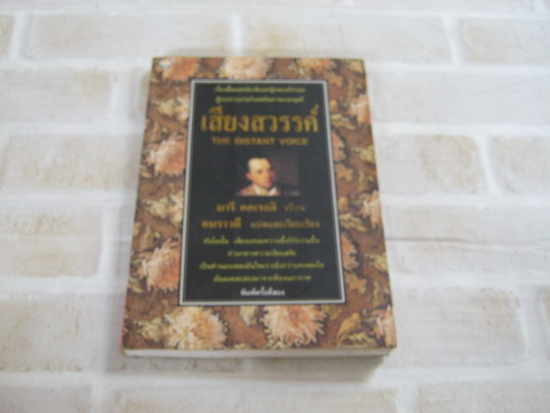 เสียงสวรรค์ (The Distant Voice) พิมพ์ครั้งที่ 2 มารี คอเรลลิ เขียน อมราวดี แปลและเรียบเรียง