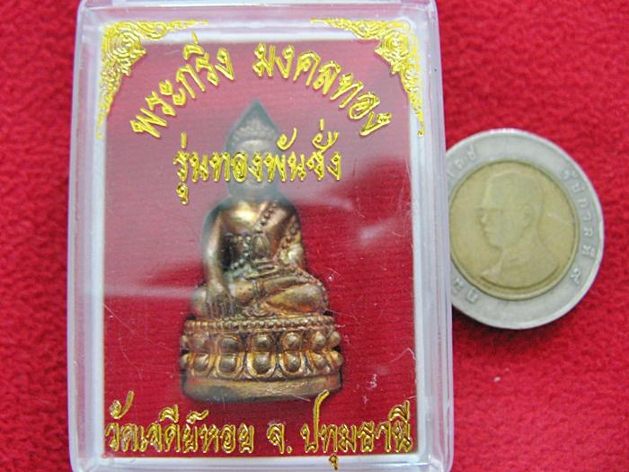 สินค้าหมดค่ะ พระกริ่งมงคลทอง รุ่นทองพันชั่ง หลวงพ่อทองกลึง วัดเจดีย์หอย จ.ปทุมธานี กล่องเดิมพร้อมใบคาถาค่ะ