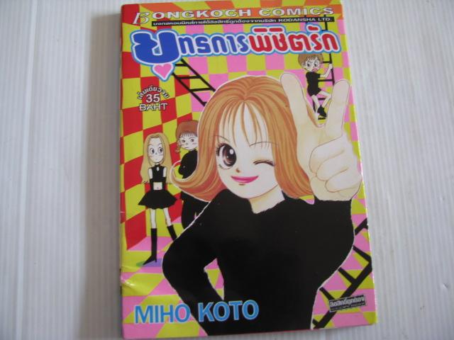 ยุทธการพิชิตรัก เล่มเดียวจบ Miho Koto เขียน