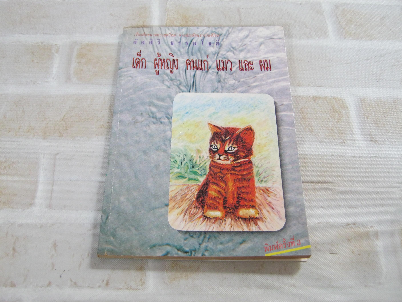เด็กผู้หญิง คนแก่ แมว และผม พิมพ์ครั้งที่ 2 อัศศิริ ธรรมโชติ เขียน
