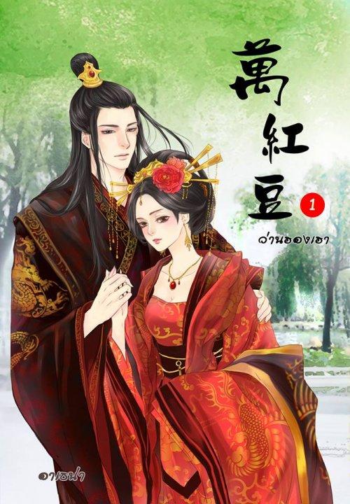 E-book ว่านฮองเฮา เล่ม 1 / อาเธน่า สนุกมาก คะ สั่งซื้อกดที่รูปด้านล่างคะ