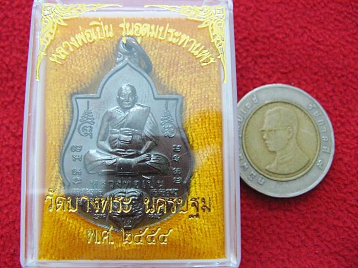 เหรียญหลวงพ่อเปิ่น รุ่นอุดมประทานพร วัดบางพระ จ.นครปฐม พ.ศ.๒๕๕๔ พร้อมกล่องเดิมค่ะ