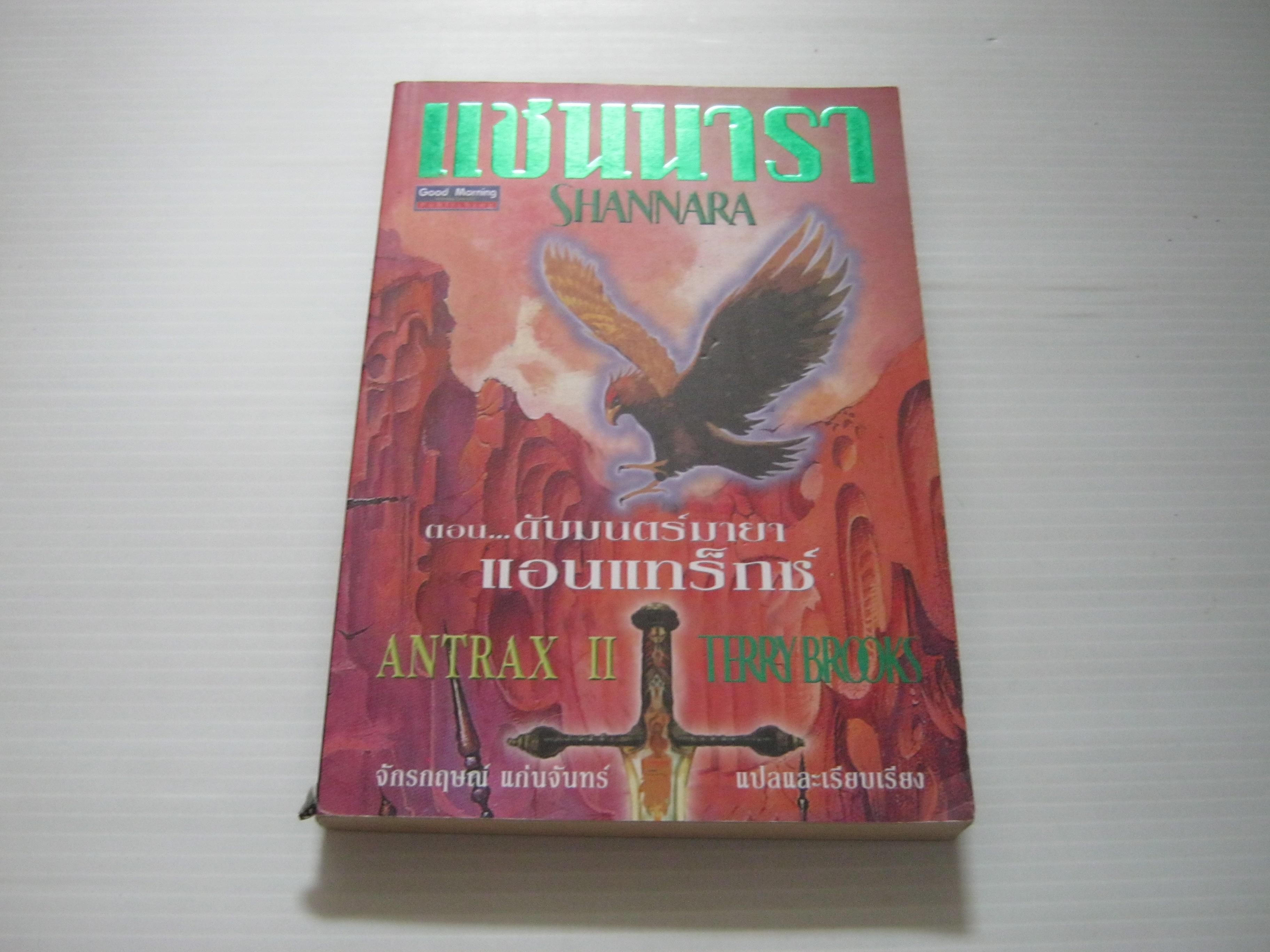 แชนนานา ตอน ดับมนตร์มายาแอนแทร็กซ์ (Shannara : Antraxs II) Terry Brooks เขียน จักรกฤษณ์ แก่นจันทร์ แปลและเรียบเรียง