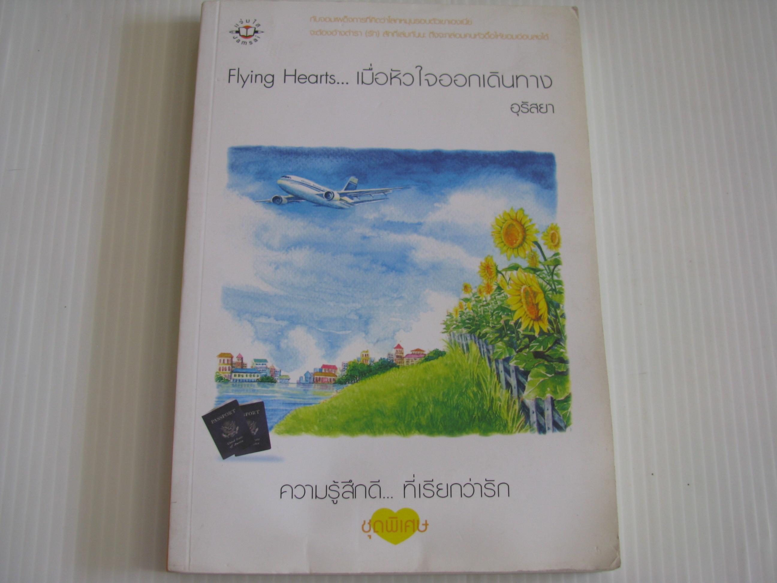 Flying Hearts... เมื่อหัวใจออกเดินทาง พิมพ์ครั้งที่ 2 อุรัสยา เขียน