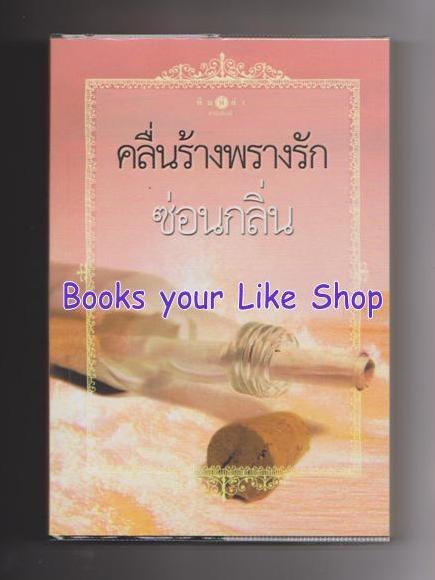 คลื่นร้างพรางรัก / ซ่อนกลิ่น หนังสือใหม่ราคาพิเศษ