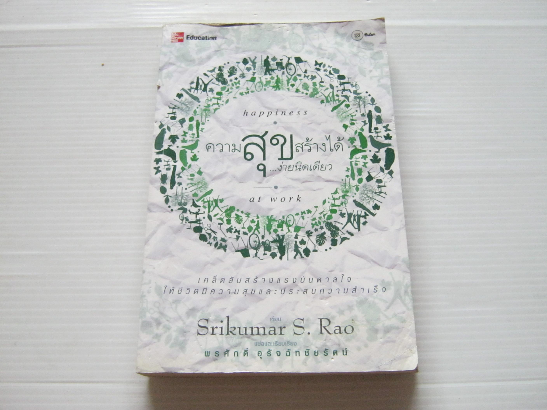 ความสุขสร้างได้ง่ายนิดเดียว (Happiness at Work) Srikumar S. Rao เขียน พรศักดิ์ อุรัจฉัทชัยรัตน์ แปล