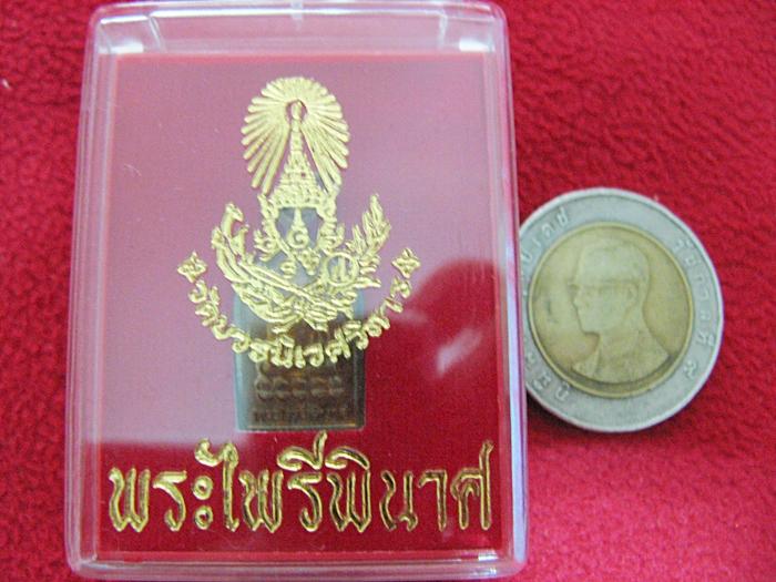 สินค้าหมดค่ะ เหรียญพระไพรีพินาศ ๘ รอบ สมเด็จญาณฯ วัดบวรนิเวศนิเวศวิหาร สีทอง พ.ศ.๒๕๕๒ พร้อมกล่องเดิมค่ะ