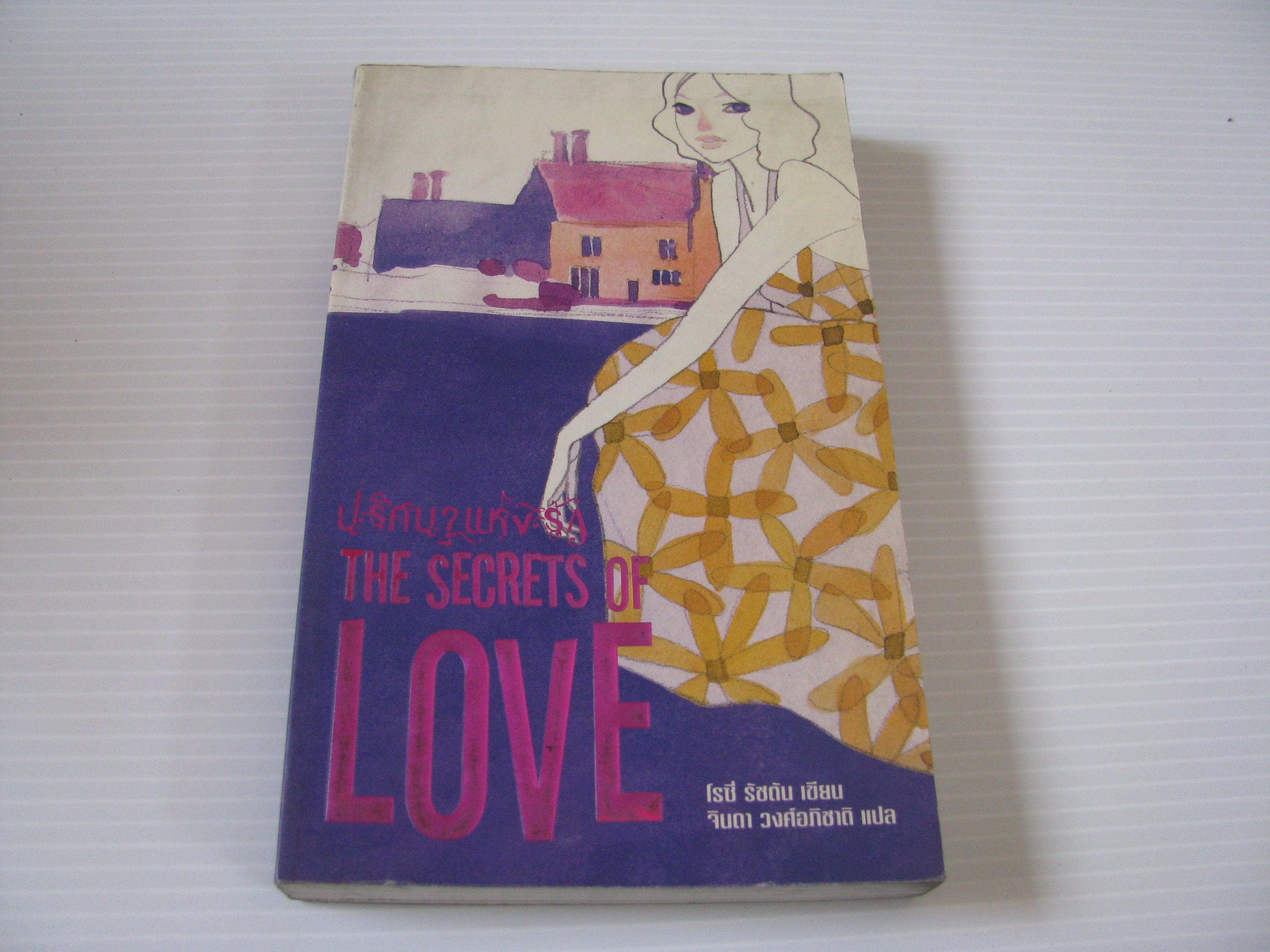 ปริศนาแห่งรัก (The Secrets of Love) โรซี่ รัชตัน เขียน จินดา วงศ์อภิชาติ แปล