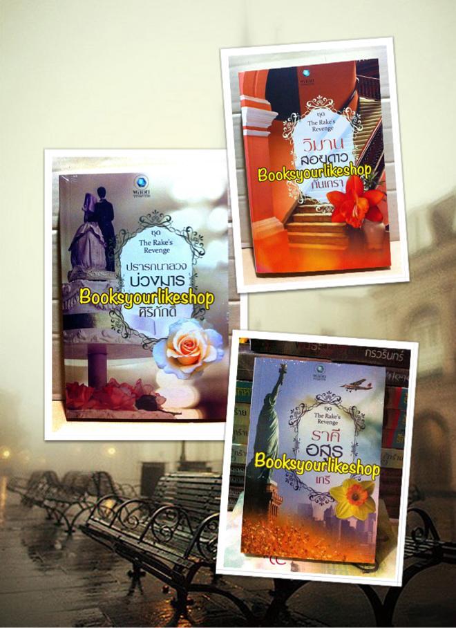 นิยาย ชุด The Rake's Revenge โดย ศิริภักดิ์ , กันเกรา , เภรี / สนพ.อินเลิฟ พลอยวรรณกรรม