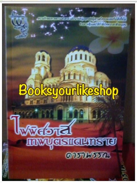 ส่งฟรี ไฟพิศวาสเทพบุตรแดนทราย / ดาราพรรณ หนังสือใหม่ทำมือ *** สนุกมาก***