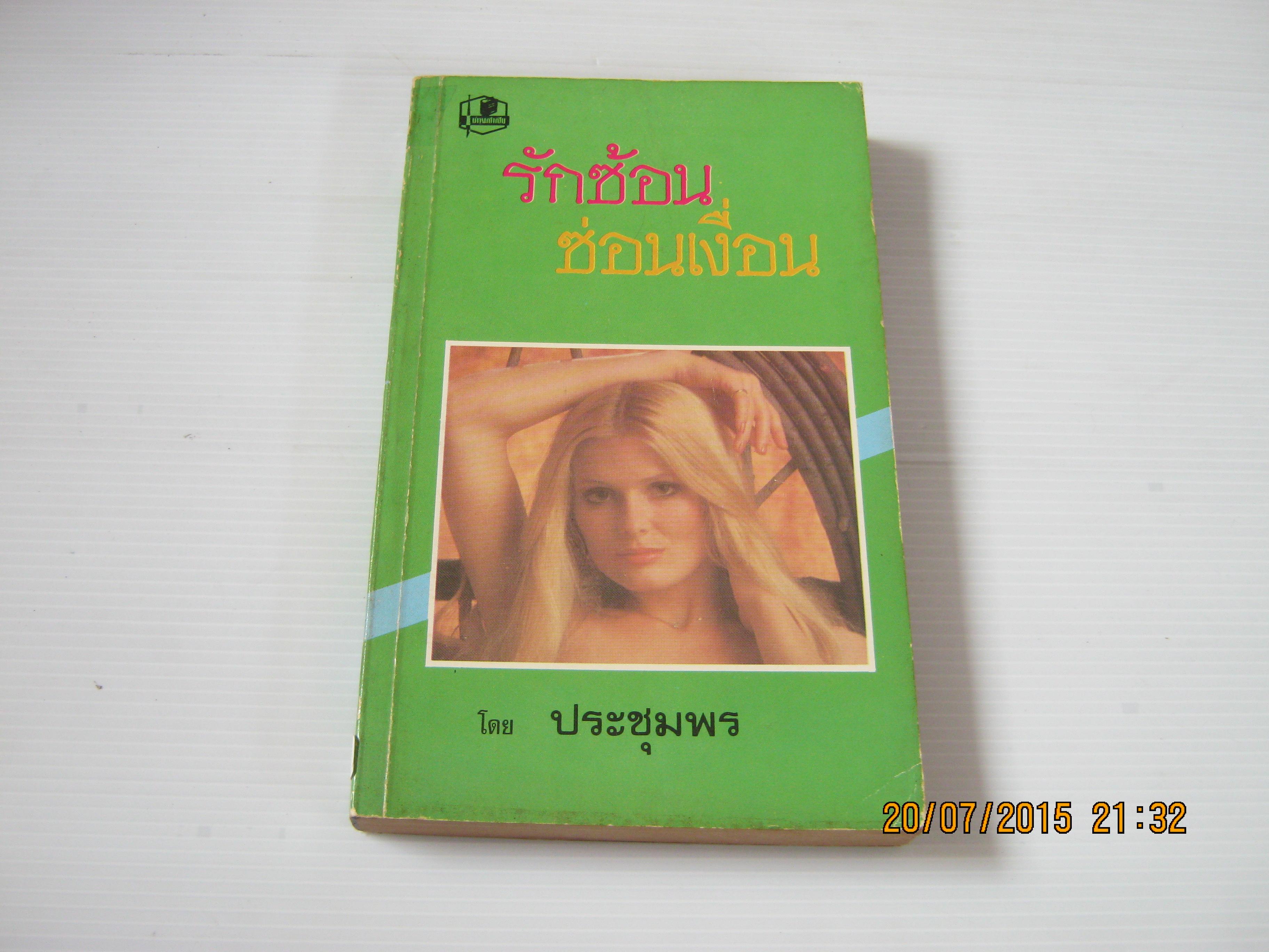 รักซ้อนซ่อนเงื่อน (Innocent Deception) Rachel Lindsay เขียน ประชุมพร แปล