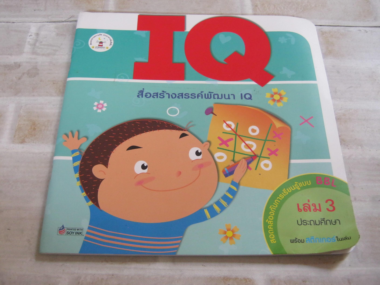 IQ สื่อสร้างสรรค์พัฒ?นา IQ เล่ม 3 ประถมศึกษา ครูณัฐ เรื่อง นิคม ไชยวรรณ ภาพ