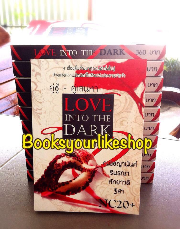 โปรจับคู่ ส่งฟรี Love into The Dark ( คู่ชู้ - ณพิชญานันศ์,คู่เสน่หา - รินรณา,คู่สาป - หัทยาวดี,คู่แค้น - ฐิสา ) หนังสือใหม่ทำมือ ***วรรณกรรมผู้ใหญ่***
