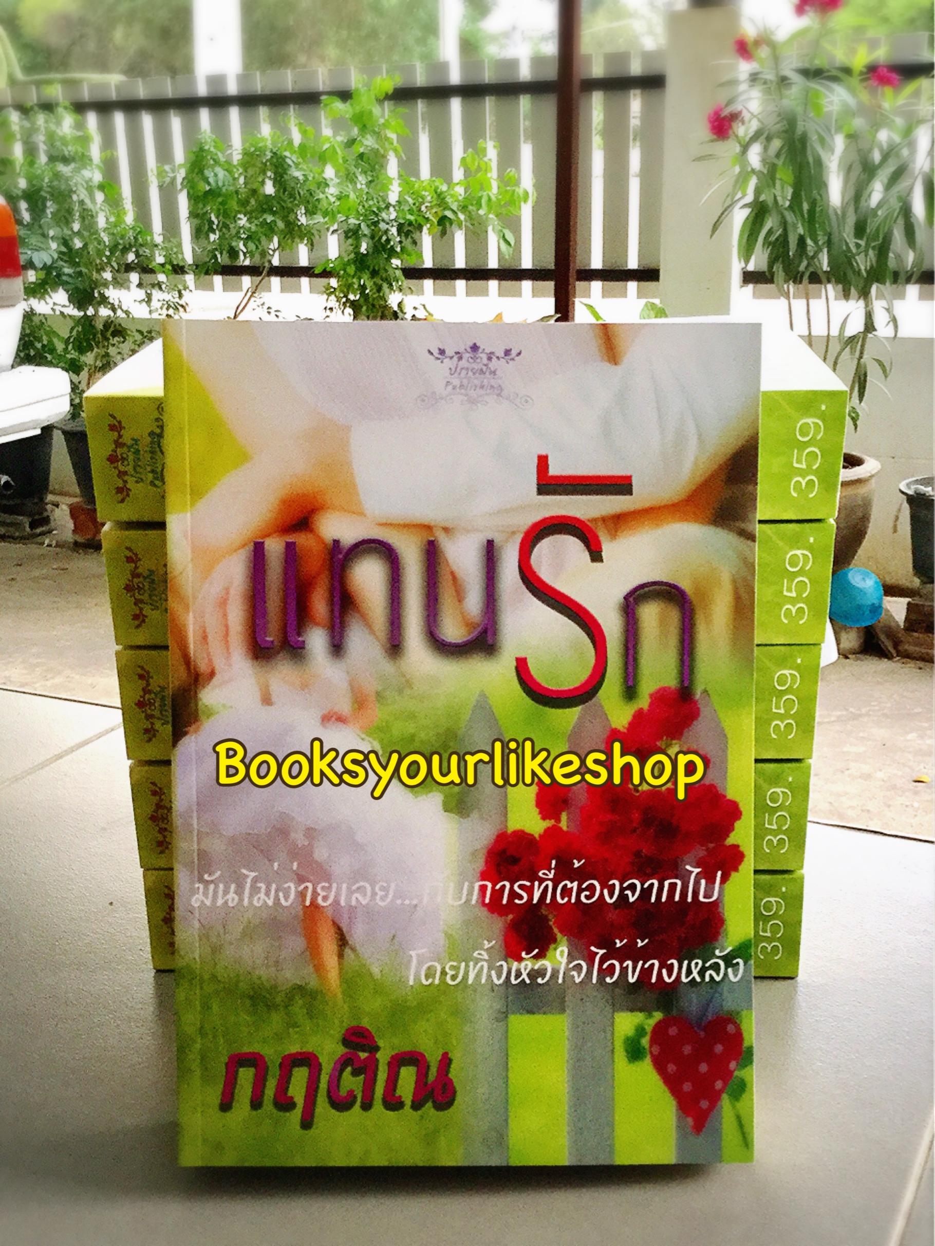 โปรส่งจับคู่ ส่งฟรี แทนรัก / อิสรียา ( กฤติณ ) หนังสือใหม่ทำมือ สนุกคะ