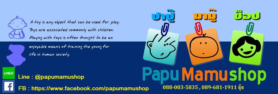 PapuMamuShop : ขาย รถเด็กเล่น,รถแบตเตอรี่เด็ก,รถแบตเตอรี่,รถไฟฟ้าเด็ก,รถไฟฟ้าเด็กเล่น,รถเด็กเล่นไฟฟ้า,Around we go,รถยนต์เด็กเล่น ราคาถูก