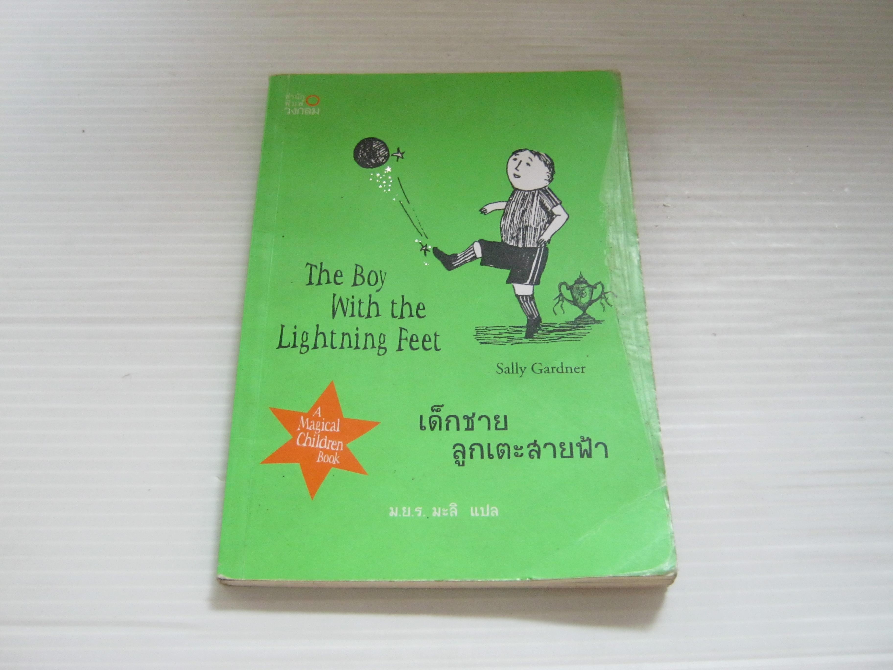 เด็กชายลูกเตะสายฟ้า (The Boy With the Lightning Feet) Sally Gardner เขียน ม.ย.ร. มะลิ แปล