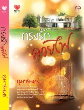 E-book กรงรักลายไฟ / อุมารินทร์ Bestseller