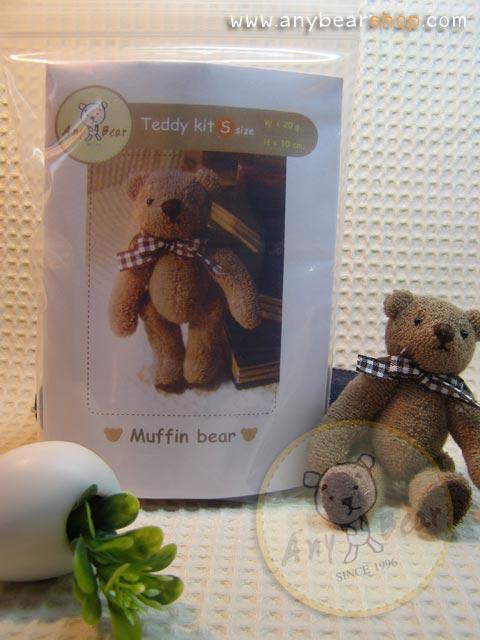 ชุด Kit ทำตุ๊กตาหมี 10 cm. - Muffin Bear (Brown)
