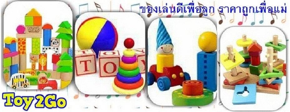 Toy2Go