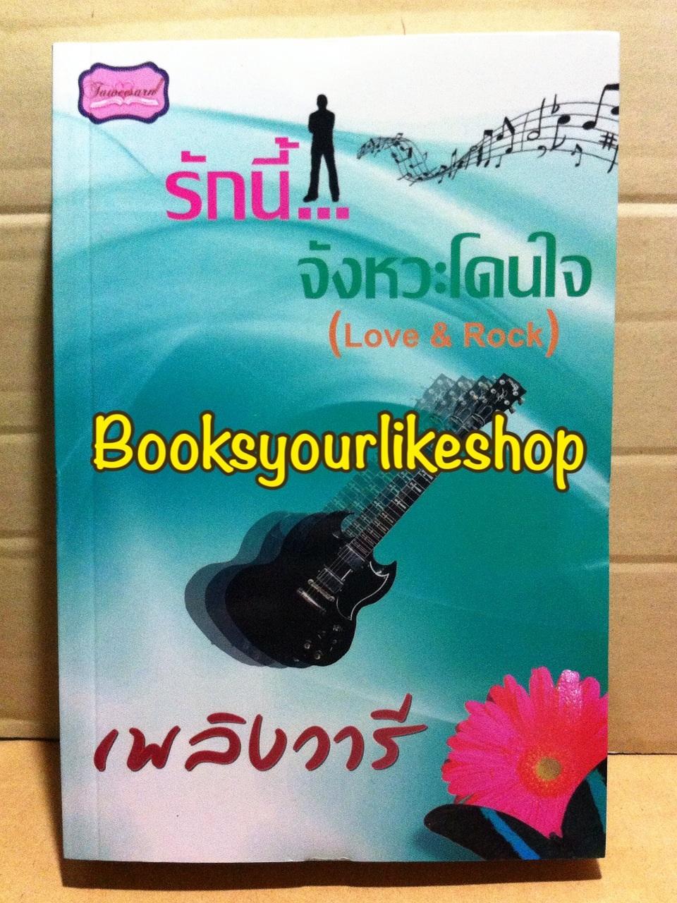 โปรส่งฟรี Love & Rock รักนี้จังหวะโดนใจ ( ภาคต่อ พาย ) / เพลิงวารี สนพ.ทวีสาสน์ หนังสือใหม่*** สนุกค่า ***