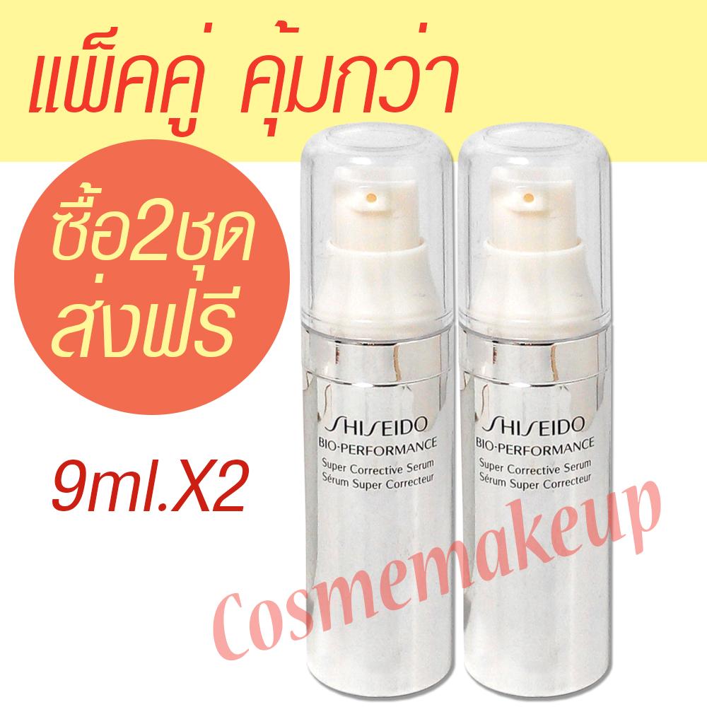 แพ็คคู่ ซื้อ2 คู่ส่งฟรี คละได้ Shiseido Bio-Performance Super Corrective Serum (ขนาด 9 ml.x 2 =18 ml) (ขนาดขาย 30 มล./ราคา 3,800 บาท)