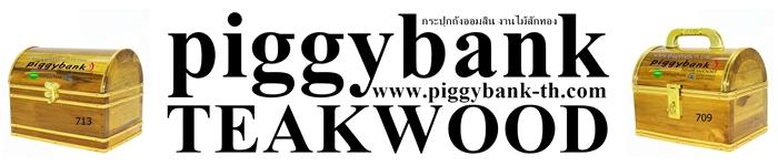 แบนเนอร์ ถังออมสินกำปั่น ร้าน piggy bank Teakwood พิกกี้ แบงค์ เทควูด http://www.piggybank-th.com