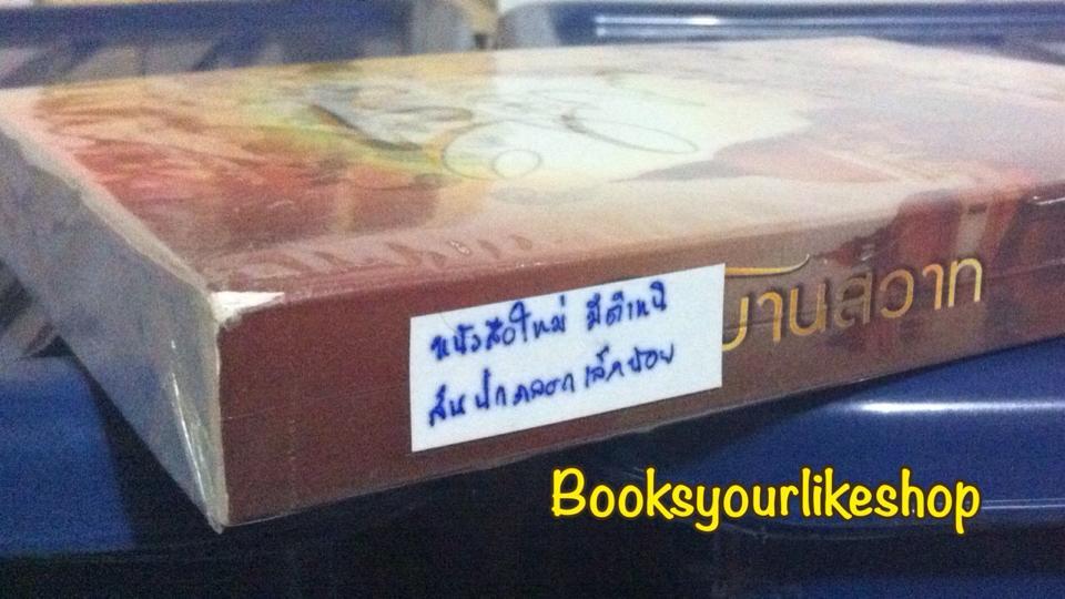 วิมานสวาท / ใบบัว,baiboau ,ญาณกวี หนังสือใหม่ทำมือ***มีตำหนิ มุมสันปกถลอกเล็กน้อย ***