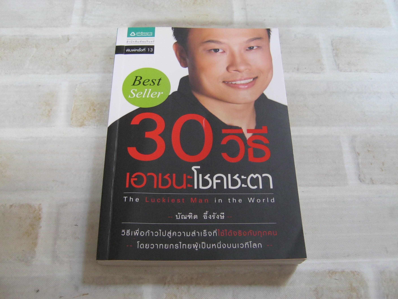 30 วิธีเอาชนะโชคชะตา (The Luckiest Man in the World) พิมพ์ครั้งที่ 13 บัณฑิต อึ้งรังษี เขียน