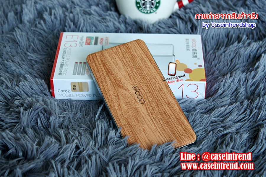 Powerbank - eloop E13 13000 mAh ลายไม้