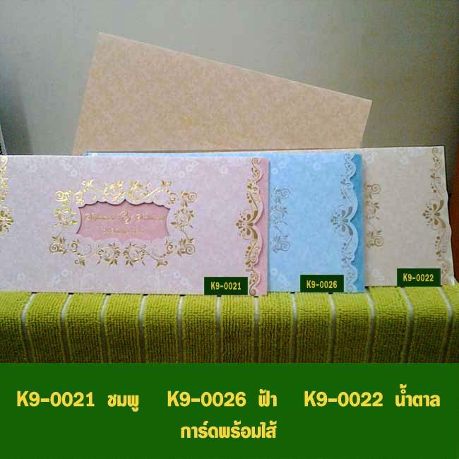 K 9-0026 สีฟ้า
