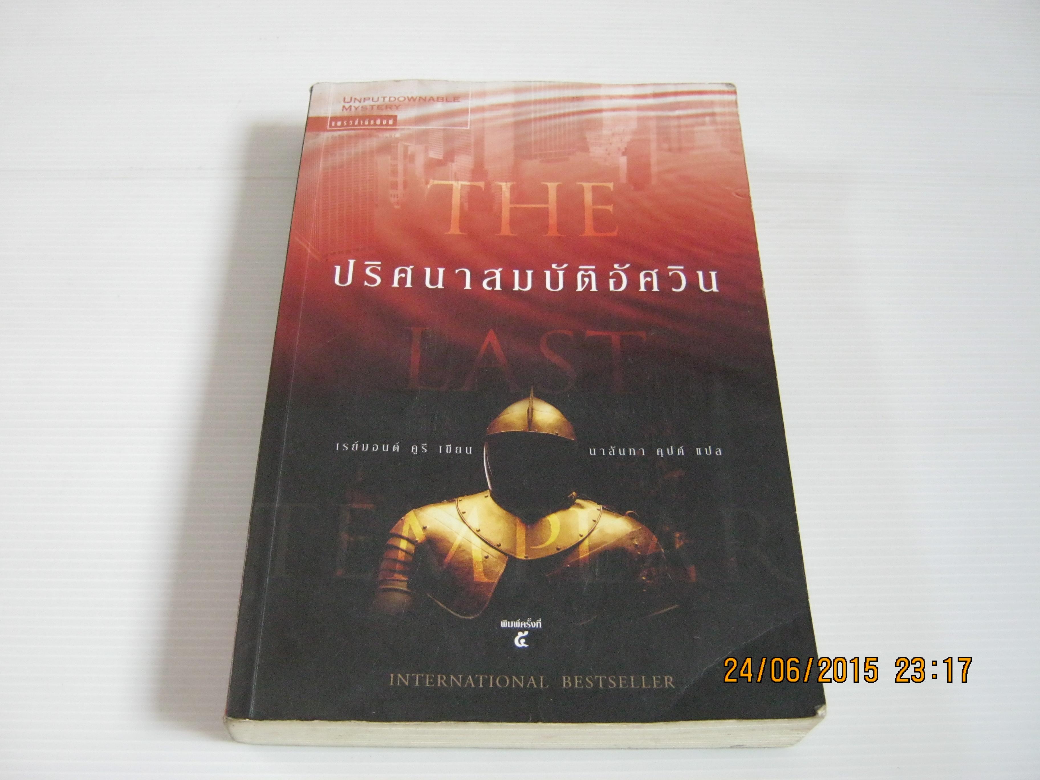 ปริศนาสมบัติอัศวิน (The Last Templar) พิมพ์ครั้งที่ 5 เรย์มอนด์ คูรี เขียน นาลันทา คุปต์ แปล