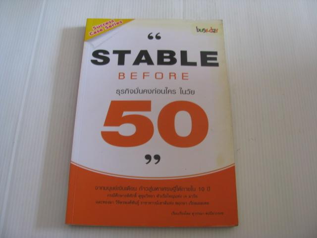 ธุรกิจมั่นคงก่อนใคร ในวัย 50 (Stable Before 50) สุวรรณา ตปนียากรกช เรียบเรียง