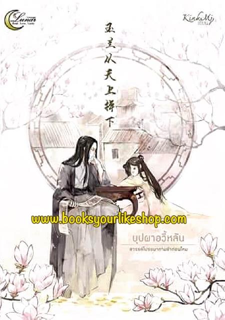 เปิดจองส่งฟรี บุปผาอี้หลัน / ผู้แต่ง KinkmjMy ใหม่ทำมือ จีนโบราณแฟนตาซี ปิดจอง 30 พย ( เข้า ปลายธันวา มค 61 )