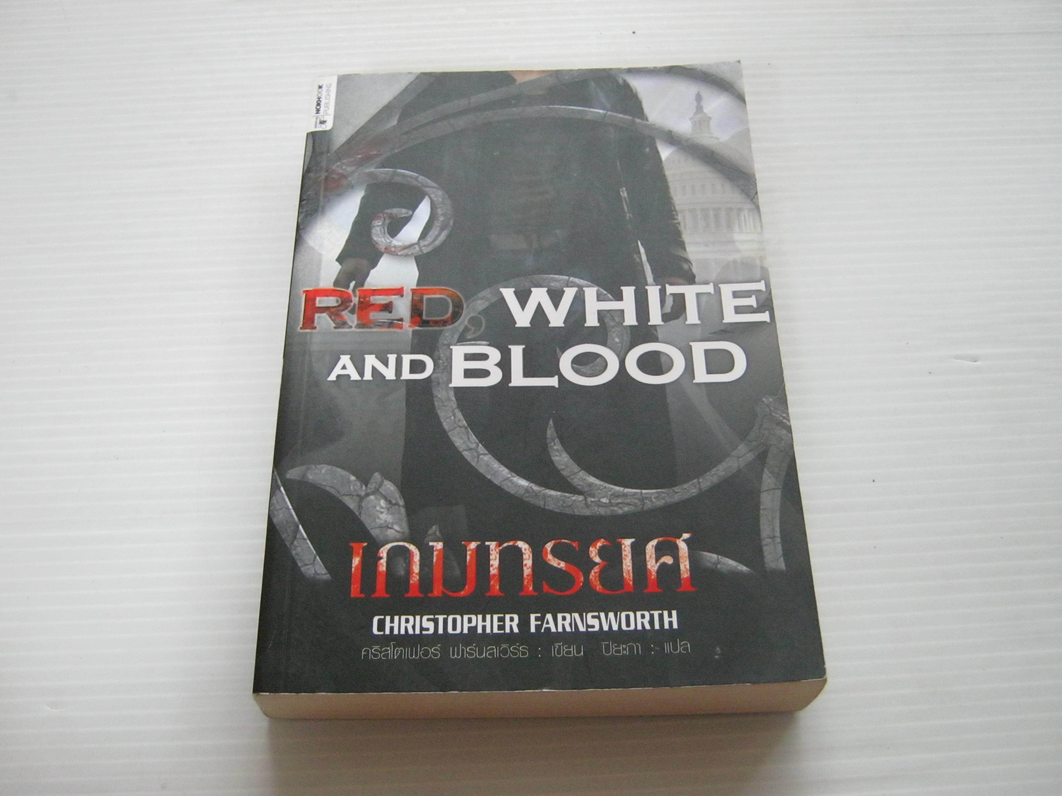 เกมทรยศ Christopher Farnsworth เขียน ปิยะภา แปล