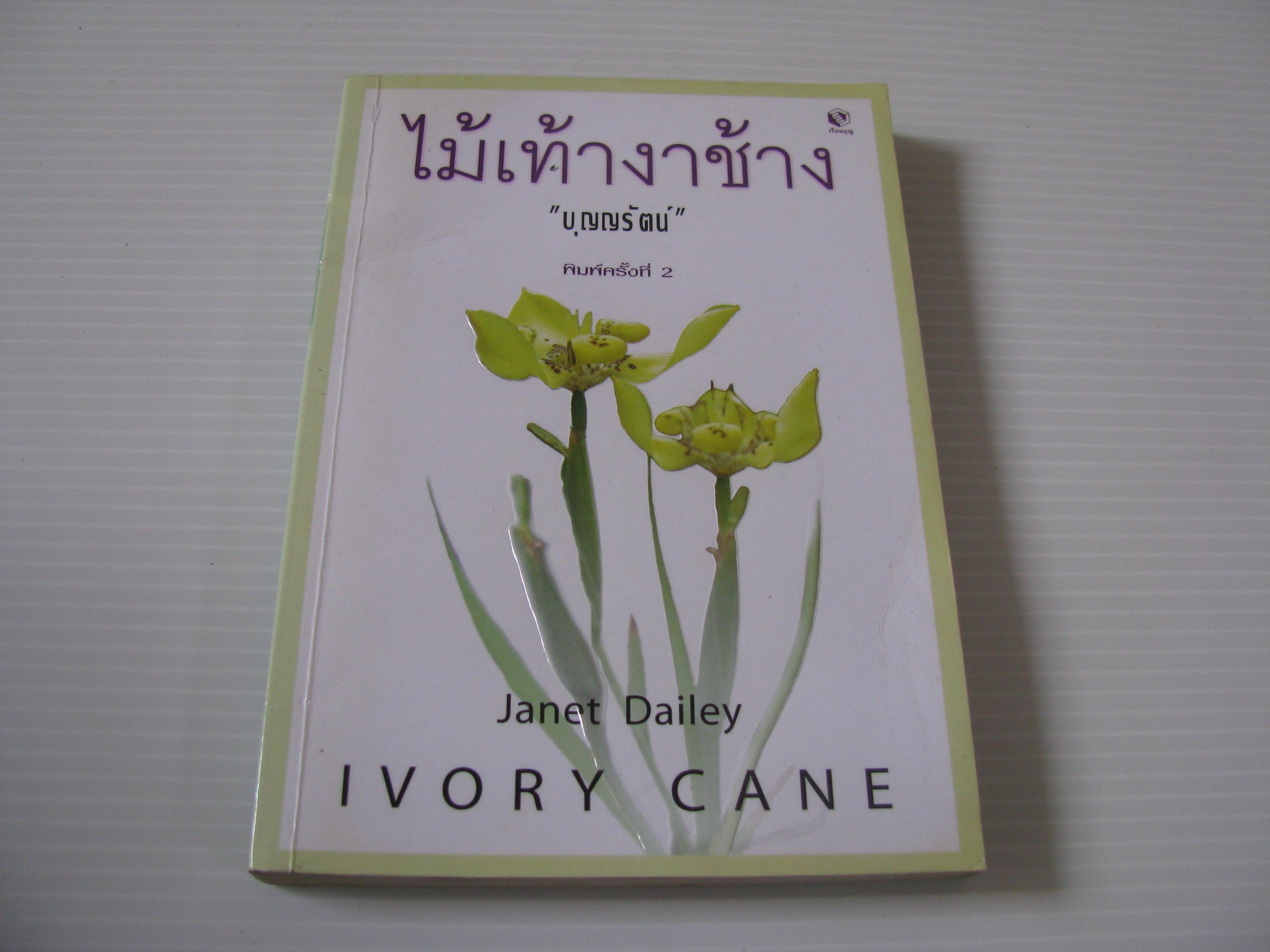 ไม้เท้างาช้าง (Ivory Cane) พิมพ์ครั้งที่ 2 Janet Dailey เขียน บุญญรัตน์ แปล