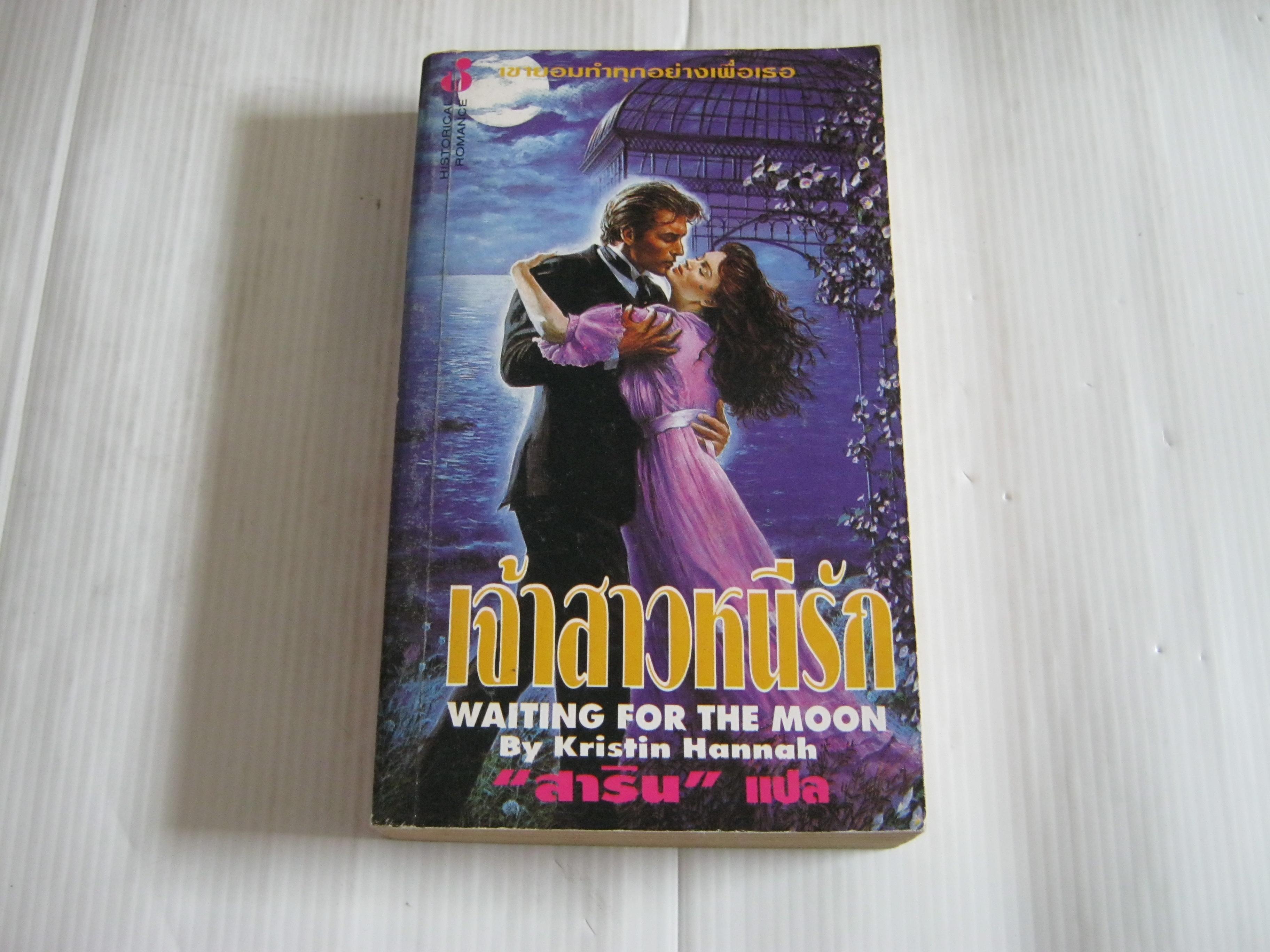 เจ้าสาวหนีรัก (Waiting for The Moon) Kristin Hannah เขียน สาริน แปล