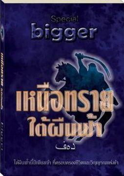 E-book / เหนือทรายใต้ผืนฟ้า / bigger